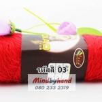 ไหมพรมมิงค์แคสเมียร์ รหัสสี 03 (Red)