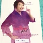 ►ครูลิลลี่◄ TH 5213 ติวเข้มภาษาไทย ตะลุยโจทย์เข้าเตรียมอุดมศึกษา ในหนังสือมีเนื้อหาและโจทย์แบบฝึกหัดวิชาภาษาไทยเพื่อเตรียมสอบเข้า ม.4โดยเฉพาะ จดครบเกือบทั้งเล่ม จดละเอียดมาก ลายมือจดเป็นระเบียบ มีสูตรเทคนิคลัดการจำของครูลิลลี่ หนังสือเล่มหนาใหญ่