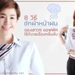 10 เคล็ดลับหน้าฝน สำหรับสาวออฟฟิศดูแลเสื้อผ้าไม่ให้อับชื้น