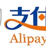 รับยืนยันตัวตน Alipay