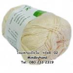 ไหมพรม Bamboo Cotton รหัสสี 02 สีครีมเหลือง