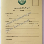PBT-011 สมุดรายงานประจำตัวเด็กปฐมวัย (ศพด.01/...) 1 ชุด มี 12 เล่ม