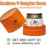 Guerisson 9 Complex Cream ครีมน้ำมันม้าของแท้ ราคาถูก