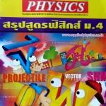 แอพพลายฟิสิกส์ สรุปสูตรฟิสิกส์ ม.4