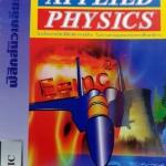 หนังสือกวดวิชา Applied Physics Basic ฟิสิกส์นิวเคลียร์