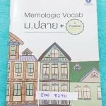 ►พี่แนน Enconcept◄ ENG 8290 คอร์ส Memologic Vocab ม.ปลาย มีจดเล็กน้อย