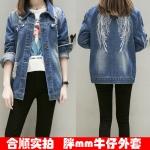 เสื้อแจ็คเก็ตยีนส์เท่สำหรับสาวอวบ สีฟ้ายีนส์ (XL,2XL,3XL,4XL,5XL) SU-6399