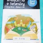 ►ครูพี่หมุย◄ SO 5558 โค้งสุดท้าย 9 วิชาสามัญ ภาษาไทย สังคม ปี 59 เล่มตะลุยโจทย์ มีโจทย์วิชาละ 50 ข้อ รวม 100 ข้ จดเฉลยครบทุกข้อ หนังสือมีขนาด 18.5*25.7*0.3