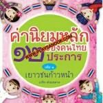 SB-019 ชุด ค่านิยมหลักของคนไทย12ประการในการดำรงชีวิต