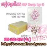 สบู่สมุนไพรโสม (WP Soap by U)