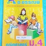 ►อ.อรรณพ◄ MA 7284 หนังสือเรียน คณิตศาสตร์ ม.4 เทอม 1 จดครบเกือบทั้งเล่ม จดละเอียดด้วยดินสอ #มีจดเทคนิคลัดหลายจุด เล่มหนาใหญ่มาก