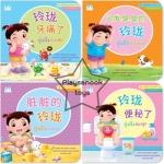 PBP-23 หนังสือ ชุดส่งเสริมสุขนิสัย (จีน-ไทย) (ปกอ่อน)