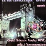 หนังสือกวดวิชา GSC ภาษาอังกฤษ ม.2 เทอมต้น