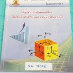 ►หนังสือเตรียมอุดม◄ MA 7098 หนังสือเรียน คณิตศาสตร์ เสริม 3 ระดับชั้น ม.5 ฟังก์ชั่นเอกซ์โพเนนเชียล มีสรุปสูตร และเนื้อหาเล็กน้อย ก่อนทำแบบฝึกหัด จดละเอียดครบเกือบทั้งเล่ม ตั้งใจเรียน