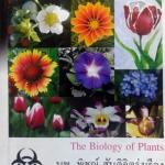 หนังสือหมอพิชญ์ไบโอบีม Basic Biology (OPD) : Biology of Plants