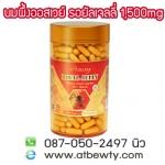 Ausway Royal Jelly นมผึ้งออสเวย์ รอยัลเจลลี่ 1,500mg. 2% 365 เม็ด ผิวละเอียดใส ปรับฮอร์โมนให้สมดุล กระชับรูปขุมขน