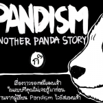 Pandism : Another Panda Story
