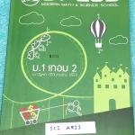 ►พี่โอ๋โอพลัส◄ SCI A811 Oplus หนังสือกวดวิชา วิทยาศาสตร์ ม.1 เทอม 2 เนื้อหาตีพิมพ์สมบูรณ์ทั้งเล่ม ในหนังสือมีเขียนบางหน้า มีแบบฝึกหัดและเฉลยท้ายบท เล่มหนาใหญ่มาก