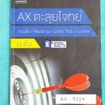 ►ครูพี่แนน Enconcept◄ AX 9114 Ax ตะลุยโจทย์ วิชาภาษาอังกฤษม.ต้น Vocab ,Reading, Cloze Test , Conversation ในหนังสือมีข้อสอบเพชรยอดมงกุฎ และ AFS ย้อนหลัง จดครบทั้งเล่ม
