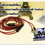 สายหูฟังเกรดพรีเมี่ยม ทองแดงคุณภาพดี+Smalltalk Control (MMCX)