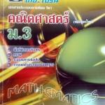 หนังสือกวดวิชาเดอะเบรน คณิตศาสตร์ ม.3 หลักสูตรใหม่