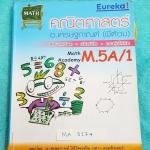 ►พี่ต้อมยูเรก้า◄ MA 3174 หนังสือเรียนวิชาคณิตศาสตร์ ม.5A เทอม 1 มีสรุปสูตรสำคัญ และโจทย์แบบฝึกหัด จดครบเกือบทั้งเล่ม จดละเอียดมาก มีเน้นจุดที่ออกสอบเยอะ #มีจดเทคนิคพิเศษเพิ่มเติมหลายหน้า เล่มหนาใหญ่มาก