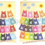Pro-01-04-16(SKK-28) Wall bag cloth line ก-ฮ