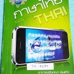 ►ครูอังคณา◄ TH 4189 ภาษาไทย ม.3 ภาคเรียนที 1 รวบรวมเนื้อหาวิชาภาษาไทย มีทฤษฎีอย่างย่อ แบบฝึกหัด และแนวข้อสอบ จดครบเกือบทั้งเล่ม จดละเอียด มีจดข้อยกเว้นสำคัญ รวมทั้งประเด็นการคิดในการทำข้อสอบ หนังสือเล่มใหญ่