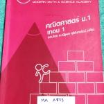 ►พี่โอ๋โอพลัส◄ MA A833 หนังสือกวดวิชา คณิตศาสตร์ ม.1 เทอม 1 สรุปสูตรและเนื้อหาสำคัญ พร้อมโจทย์แบบฝึกหัดและเฉลย ในหนังสือมีจดครบเกือบทุกหน้า จดละเอียด มีโจทย์บางข้อเว้นว่างไปบ้าง มีจด O-Plus Tips เทคนิคลัดของพี่โอ๋หลายหน้า ด้านหลังมีเฉลย โจทย์ Homework หนั