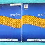 ►อ.ลำพูน◄ TH 235A หนังสือกวดวิชา ภาษาไทยคอร์สเอ็นทรานซ์ เล่มหนังสือเรียนและโจทย์แบบฝึกหัด เล่มหนังสือเรียนจดครบเกือบทั้งเล่ม จดละเอียดมาก เล่มแบบฝึกหัดจดเกินครึ่งเล่ม จดด้วยปากกาสีสวยและดินสอ มีเทคนิคลัดของ อ.ลำพูนเยอะมาก รวมถึงหลักสังเกต ข้อควรระวัง ข้อห