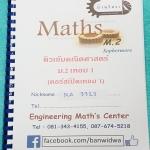 ►บ้านวิศวะ◄ MA 3323 หนังสือกวดวิชา ติวเข้มคณิตศาสตร์ ม.2 เทอม 1 คอร์สเปิดเทอม 1 มีสรุปสูตรคณิตทุกบท #มีสูตรลัดวิธีลัด มีโจทย์แบบฝึกหัดหลายแนว #อาจารย์มีเน้นจุดที่ต้องท่องจำให้้ได้ ในหนังสือรวบรวมโจทย์แบบฝึกหัดจากสนามสอบแข่งขันดังๆหลายที่ เช่น ข้อสอบเข้า ร