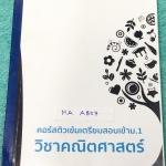 ►สอบเข้าม.1◄ M1 A807 บ้านบดินทร์ติวเตอร์ หนังสือกวดวิชา คอร์สติวเข้มเตรียมสอบเข้า ม.1 วิชาคณิตศาสตร์ เล่มหนังสือเรียน มีสรุปสูตรทบทวนความรู้คณิตศาสตร์ที่ใช้สำหรับเตรียมสอบเข้า ม.1 ในส่วนของเนื้อหาตีพิมพ์สมบูรณ์ทั้งเล่ม มีแบบฝึกหัดประจำบท มีจดเฉลยบางข้อ ข้