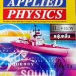 หนังสือกวดวิชา Applied Physics Review กลุ่มคลื่น