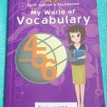 ►เซนต์กาเบรียล◄ ENG 4953 My world of vocabulary หนังสือรวมคำศัพท์ภาษาอังกฤษ แบ่งตามหมวดหมู่วิชาต่างๆ อังกฤษ คณิตศาสตร์ วิทยาศาสตร์ฟิสิกส์ เคมี ชีวะ วิทย์กาพ สังคม คอมพิวเตอร์ โดยเรียงตาม A-Z ในหนังสือมีคำศัพท์ คำแปล หน้าที่ของคำ และตัวอย่างประโยค หนังสือม