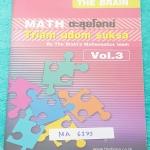 ►เดอะเบรน◄ MA 6173 ตะลุยโจทย์คณิตศาสตร์เข้มข้น เพื่อสอบเข้าเตรียมอุดมศึกษา เล่ม 3 มีสรุปเนื้อหาและสูตรสำคัญ โจทย์แบบฝึกหัดและแนวข้อสอบ ในหนังสือมีจดบ้างบางหน้า หนังสือมีขนาด 17.2 *24.5 *0.5 ซม.