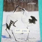 ►หมอพิชญ์ ไบโอบีม◄ ART 1380 Art Beam 2nd Edition อาร์ทบีมหมอพิชญ์เวอร์ชั่นใหม่ ปี 2558 สรุปชีววิทยาทั้งหมด ครบทุกบททุกเรื่อง พิมพ์สีสวยงามทั้งเล่ม จดด้วยดินสอและปากกาสีสวยงาม จดครบเกือบทั้งเล่ม #มีเน้นจุดที่ต้องจำให้ได้เพราะออกสอบแน่ๆ