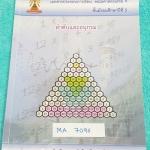 ►หนังสือเตรียมอุดม◄ MA 7096 หนังสือเรียน คณิตศาสตร์ เสริม 4 ระดับชั้น ม.5 ลำดับและอนุกรม มีสรุปสูตร และเนื้อหาเล็กน้อย ก่อนทำแบบฝึกหัด จดละเอียดครบเกือบทั้งเล่ม ตั้งใจเรียน