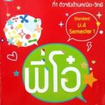 หนังสือ O-Plus พี่โอ๋ คณิตศาสตร์ คอร์ส ม.4 เทอม 1 ปี 2557 พร้อมเฉลย