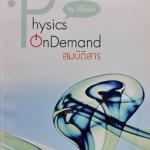 หนังสือออนดีมานด์ฟิสิกส์ เรื่องสมบัติของสาร