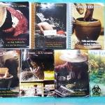►หมอพิชญ์ Biobeam◄ ICU ครบเซ็ท 7 เล่ม ปี 2557-2558