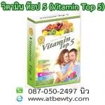 Vitamin Top5 สุดยอดอาหารเสริม วิตามิน Top5 เพื่อสุขภาพ ครบจบในหนึ่งเดียว