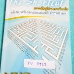 ►สอบเข้าเตรียมอุดม◄ TU 5963 The Shortcut หนังสือสรุปเนื้อหาวิชาภาษาไทย และวิชาภาษาอังกฤษ โดยรุ่นพี่นักเรียนร.ร.เตรียมอุดมศึกษา มีเทคนิคการทำข้อสอบเยอะมาก มีเน้นจุดสำคัญที่ควรจำ จุดสำคัญที่เป็น Keyword ในการทำข้้อสอบ ด้านหลังมีรวมโจทย์ข้อสอบเพื่อฝึกทำทบทวน