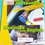 ►อ.สมเจต◄ ENG 5726 หนังสือเรียนพิเศษวิชาภาษาอังกฤษ ม.3 Step 3 เทอม 1 เล่มตะลุยโจทย์ เน้นฝึกทำโจทย์ จดครบเกือบทั้งเล่ม จดละเอียดด้วยดินสอ ลายมือจดเรียบร้อย จดเป็นระเบียบน่าอ่าน
