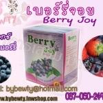 เบอร์รี่จอย (Berry joy) ดีท๊อกซ์รสบลูเบอร์รี่ ช่วยทำความสะอาดลำไส้ ชำระล้างของเสียต่างๆในลำไส้ ช่วยให้ระบบดูดซึมในร่างกายทำงานได้อย่างมีประสิทธิภาพ