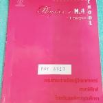 ►หนังสือเตรียมอุดม◄ PHY 6317 หนังสือเรียนฟิสิกส์ ระดับชั้น ม.4 เนื้อหาตีพิมพ์ครบถ้วน มีจดเกินครึ่งเล่ม