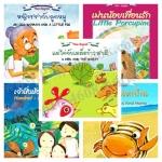 SB-057 หนังสือ นิทานเด็กแสนสนุก