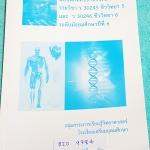 ►เตรียมอุดม◄ BIO 9784 หนังสือเรียน ร.ร.เตรียมอุดมศึกษา ชีววิทยา ม.6 เล่มหนังสือแบบฝึกหัด มีจดเฉลยบางข้อ นอกนั้นไม่ได้ทำ และไม่มีเฉลย