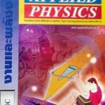 หนังสือกวดวิชา Applied Physics Basic งานและพลังงาน