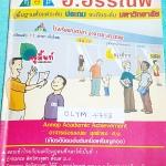 ►สอบโอลิมปิก◄ OLYM 4753 อ.อรรณพ คณิตศาสตร์ Advanced Math Course ม.2 เทอม 2 หนังสือรวมโจทยฺ์ขั้นยากสำหรับเด็ก ม.2 เหมาะสำหรับนักเรียนที่มีพื้นฐานมาก่อน โจทย์มีความยากถึงระดับสอบแข่งขันโอลิมปิก จดครบเกือบทั้งเล่ม จดละเอียดมาก มีจดหลักการทำโจทย์หลายจุด หนังส