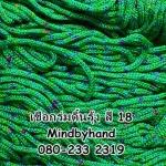 เชือกร่มดิ้นรุ้ง รหัสสี 18 สีเขียวใบไม้